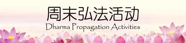 Dharma Propagation Activities